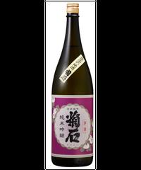 菊石 純米吟醸  1800ml(梱包代込)