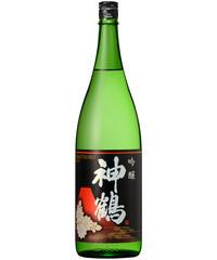 神鶴 吟醸 1.8L