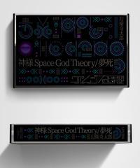 幻衛奇太郎 // 神様  Space God Theory/夢死【カセットテープ 】
