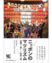 大石始  // ニッポンのマツリズム - 盆踊り・祭りと出会う旅|本