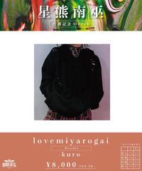 [ 星熊南巫 ] lovemiyarogai hoodie -kuro- [6月上旬〜発送予定]