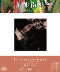 [ 星熊南巫 ] lovemiyarogai hoodie -midori-(ダメージなし)  [6月上旬〜発送予定]