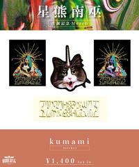 [ 星熊南巫 ]   kumami sticker  [6月上旬〜発送予定]