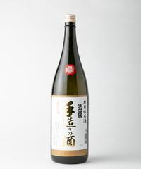 特別純米手造りの酒 1800ml
