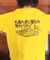焼かれた~い!Tシャツ