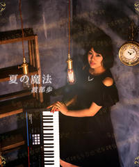 2nd  CD 『夏の魔法』