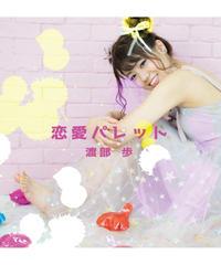 2nd ミニアルバム『恋愛パレット』