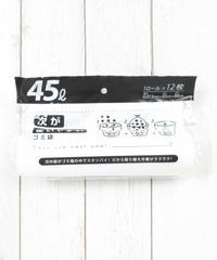 【インスタ掲載】330732 次が使いやすいゴミ袋45L 12枚入