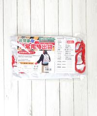 41990★HJT-01 非常事隊 非常用持出袋(税込440円)