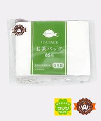 28999【ワッツセレクト・人気商品】PB.お茶パックM・85枚