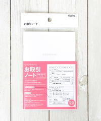 【インスタ掲載】340006 お取引ノート