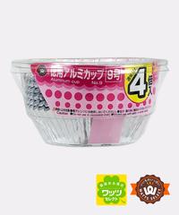 29073【ワッツセレクト・人気商品】PB.9号アルミカップ ・4倍 144枚入
