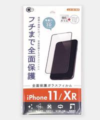 336472【人気アイテム】iPhoneXR/11全面保護ガラスフィルム