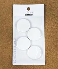 18221 PB.マグネット 40mm ホワイト 4個入