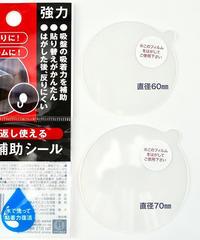 【メール便】27818【インスタ掲載・便利商品】吸盤補助シール