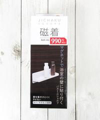 324743★磁着SQ マグネットバスミニシェルフ(税込990円)