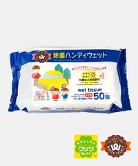 11026【ワッツセレクト・人気商品】PB.除菌ハンディウェット50枚・15×20㎝