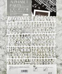 330626【インスタグラム掲載 人気商品】レターボード用アルファベットパーツ