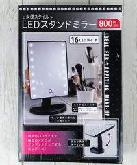 327328★LEDスタンドミラー(税込880円)