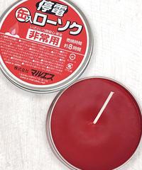 ★42033【防災対策】非常用停電缶入ローソク 1個
