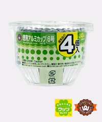 29071【ワッツセレクト・人気商品】PB.6号アルミカップ・ 4倍 240枚入