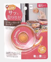 【再販】手軽に使えるマスキングテープカッター(磁石タイプ)