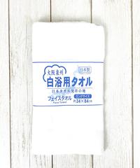 23840 PB.大阪泉州 白浴用フェイスタオル