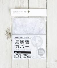 51460 扇風機カバー(11160)
