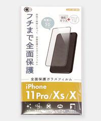 336473【人気アイテム】iPhoneX/XS/11Pro全面保護ガラスフィルム