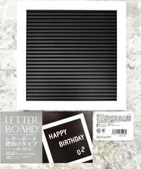330623【インスタグラム掲載 人気商品】レターボード ・壁掛けタイプ(ブラック)
