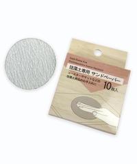 20079 珪藻土専用サンドペーパー10P