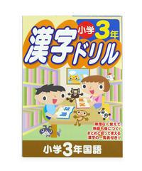 【74244】ドリル4 (小学3年 )漢字ドリル/DRI-21-2