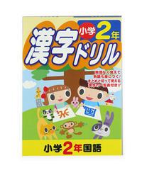 【74243】ドリル4(小学2年 )漢字ドリル/DRI-20-2