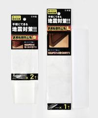 【メール便】【防災対策】家具転倒防止板 2タイプ(S・L)