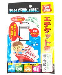 【73660】エチケット袋