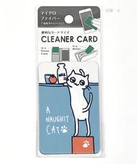 【79830】クリーナーカード ネコ柄 4種
