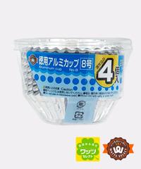 29072【ワッツセレクト・人気商品】PB.8号アルミカップ・ 4倍 216枚入