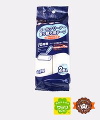 87050【ワッツセレクト・人気商品】PB.ロールクリーナー取り替え用テープ・2P 70周