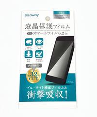 330248【話題アイテム】スマートフォン6.2インチ液晶保護フィルム