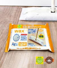 10917【ワッツセレクト・人気商品】PB.フローリング用WAX雑巾がけシート12枚・約20×30cm