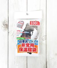 41988★BGD-2 防寒具ッド!!非常用寝袋(税込330円)