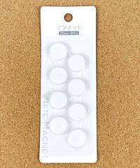 18219 PB.マグネット20mm (ホワイト 8個入)