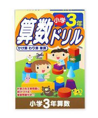 【74250】ドリル4 (小学3年) 算数ドリル/DRI-27-2