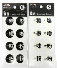 【話題】35758 キャニスターラベル漢字ロゴ 粉類・2色