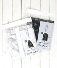 13591 スーツカバー(英字ロゴ)