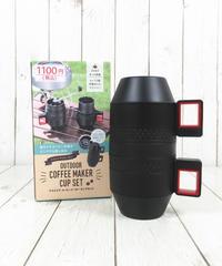 311082★アウトドアコーヒーメーカーカップセット(税込1,100円)