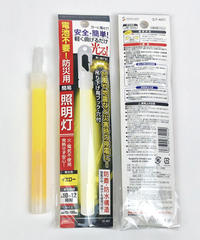 20634【防災対策】電池不要!防災用簡易照明灯(10~12時間)