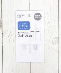 【インスタ掲載】343090 カーテン隙間防止クリップ2P