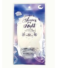 【メール便】332900 スマートフォン対応おやすみ手袋(両手)
