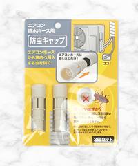 39878【便利】エアコン排水ホース防虫キャップ2個セット